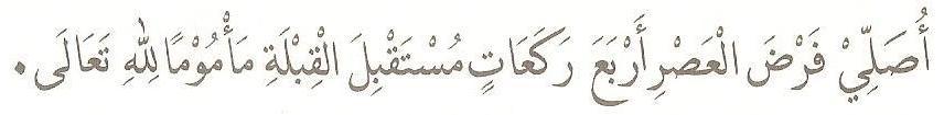 Bacaan niat menjadi makmum di sholat Ashar