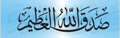 Shadaqallahul Adzim Dalam Bahasa Inggris Jagad Id