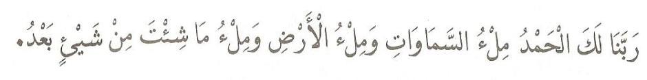 Bacaan Doa I'tidal Dalam Sholat