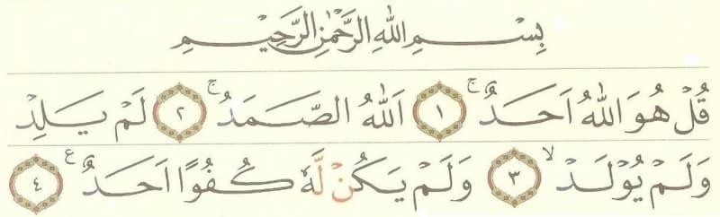Membaca Surat Atau Ayat-Ayat Dari Al-Qur'an Saat Sholat