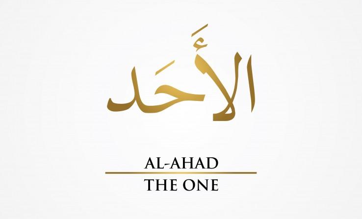 Surat Al Ikhlas Jagadid