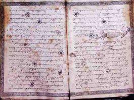 Karya Sastra Indonesia - Tulisan Jawa Kuno